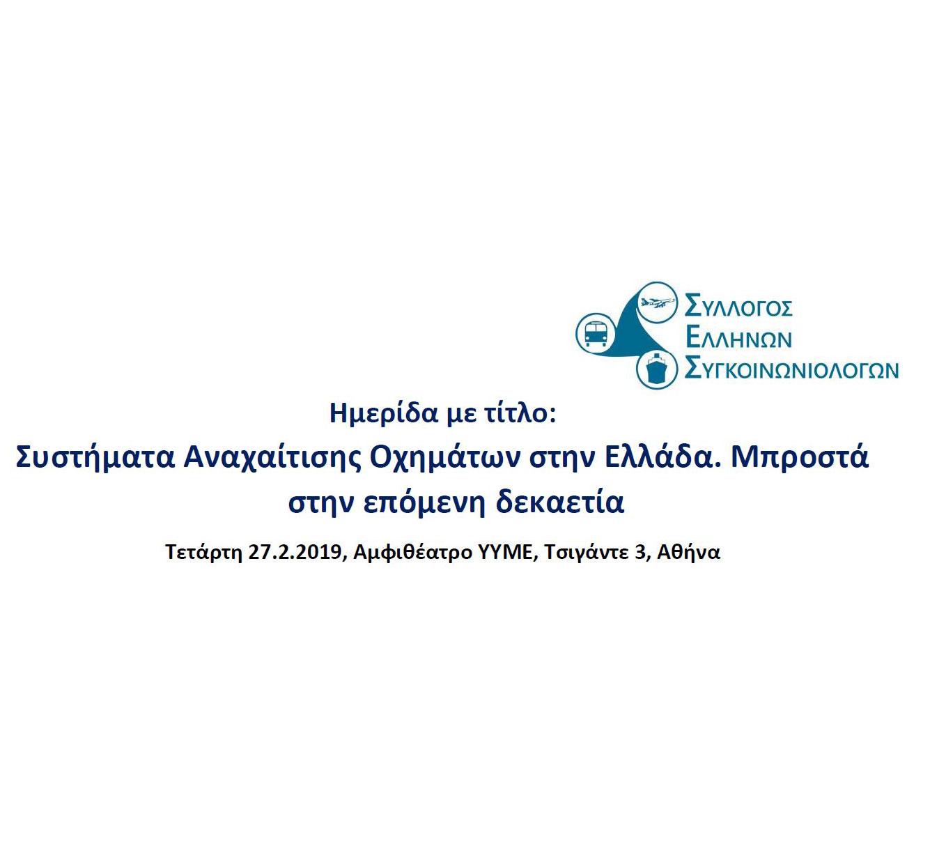 Ημερίδα Συλλόγου Ελλήνων Συγκοινωνιολόγων 27/2/2019 – Συστήματα Αναχαίτισης Οχημάτων